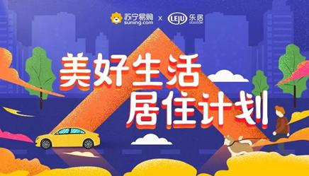 """战略合作升级  上海苏宁携手上海乐居818联合推出""""美好生活居住计划"""""""