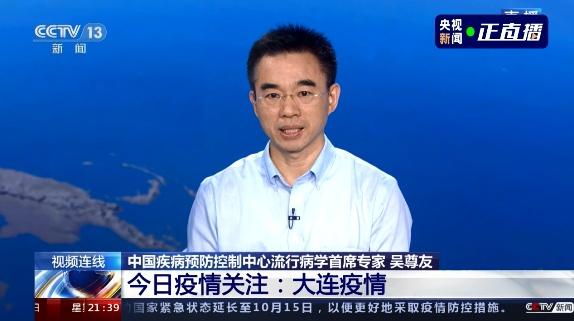 吴尊友:武汉、大连、北京疫情存在一个共同问题
