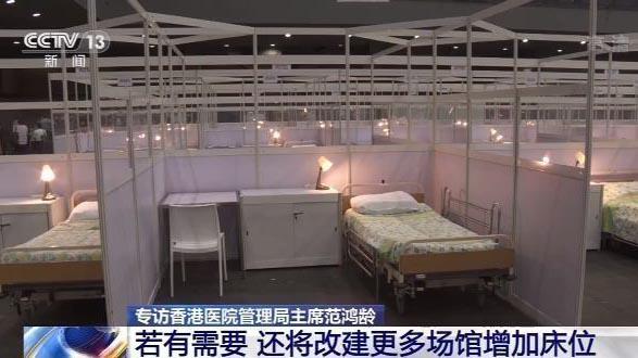 专访香港医院管理局主席范鸿龄:防控形势严峻 核酸检测人员24小时工作