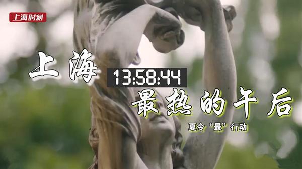 """视频   上海最热的午后,这群人不惧""""烤""""验"""