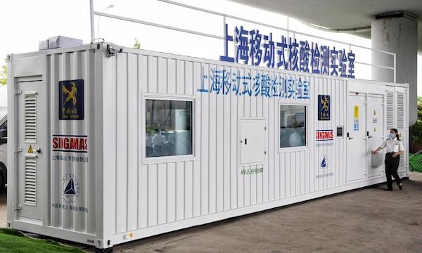 移动式核酸检测实验室今在浦东机场交付 每天最高可检测1500份样本