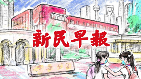 """沪版""""开学第一课""""今晚开播,张文宏送上校园防疫知识   新民早报[2020.8.31]"""