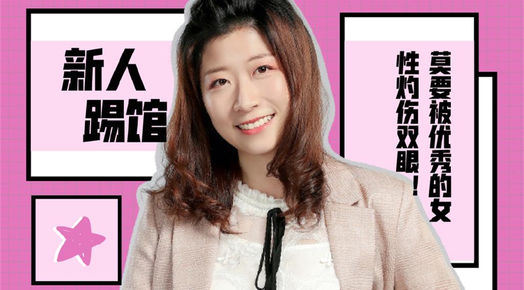 """""""白天是总监,晚上讲脱口秀"""" ,这个上海女学霸火了!她让李诞很有""""压迫感""""!"""