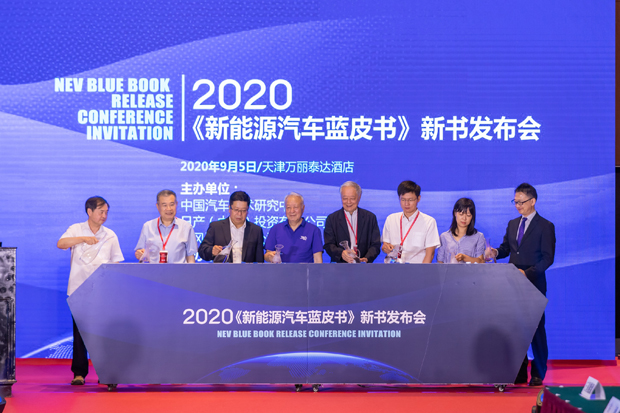 日产汽车携手中汽中心发布2020年《新能源汽车蓝皮书》