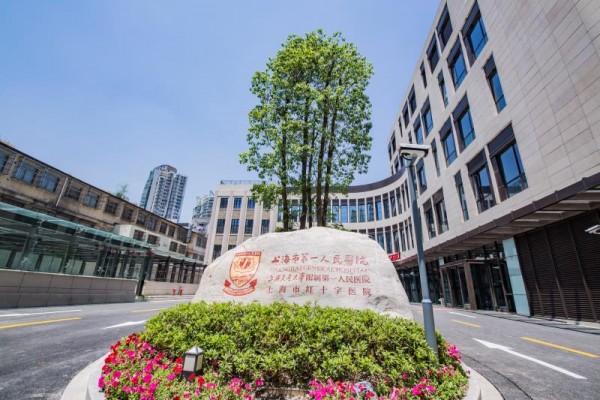 上海市第一人民医院临床医技科室拟招聘百余名科主任、科副主任,10月7日前报名