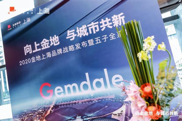 金地上海五子上新!一场诚意满满的发布会,一份城市共新的决心