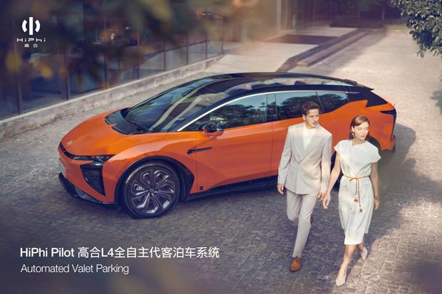 华人运通国内首个量产L4全自主代客泊车成功落地投入试生产