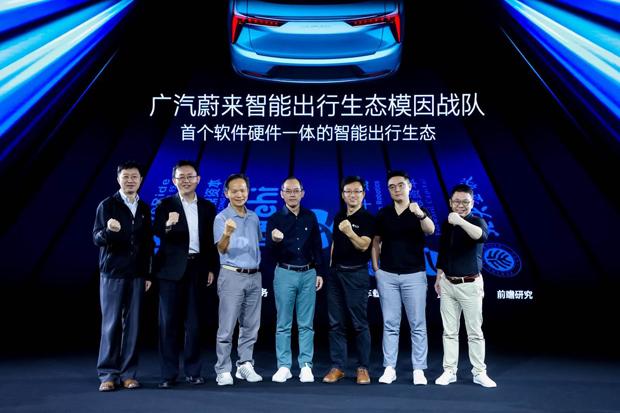"""广汽蔚来""""模因战队""""正式官宣首个软硬件一体智能出行生态加速落地"""