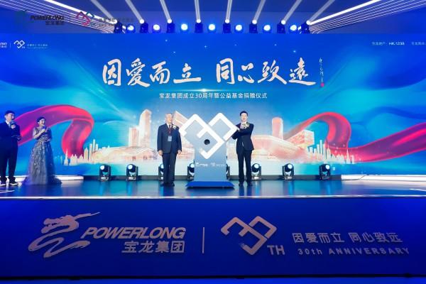 因爱而立,同心致远 ——宝龙集团成立三十周年暨公益基金启动仪式在沪举行