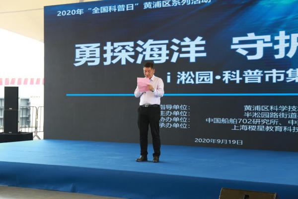 """2020年上海市""""全国科普日""""启动 半淞园路街道""""勇探海洋·守护蔚蓝""""科普集市来袭"""