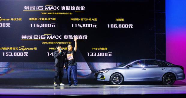 追求更高品质,满足消费者的超纲需求 上汽荣威i6MAX上市发布会群访
