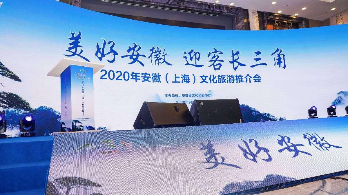 美好安徽 迎客长三角——2020年安徽(上海)文化旅游推介会成功举办