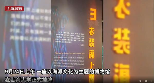 新民拍客 | 上大博物馆今挂牌 获赠100件荣氏家族旗袍