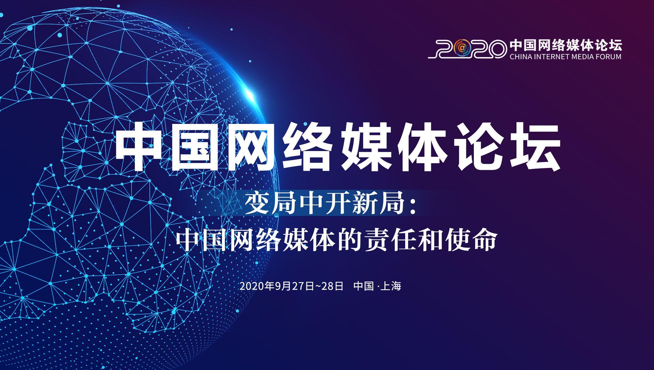 2020中国网络媒体论坛