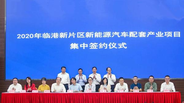今年临港新能源汽车产业规模将超600亿元 一批配套产业项目今日签约
