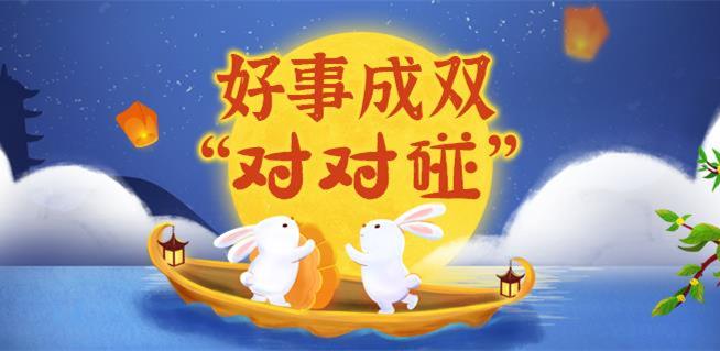 当中秋节和国庆节同一天,他们两个终于组成CP了!互动有奖~