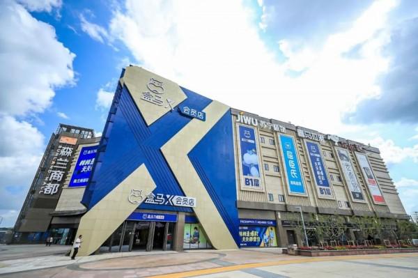 媲美山姆开市客!18000㎡超大号盒马来上海了!附开业好货清单~