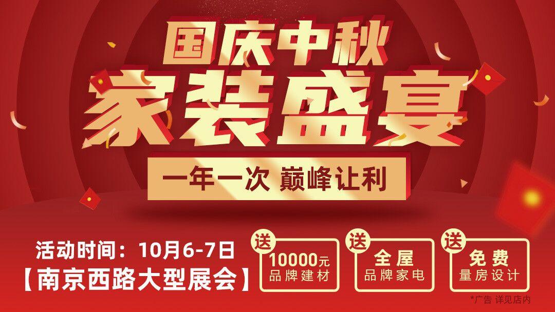 """国庆&中秋双节同庆,佳园装潢""""家装盛宴""""巅峰让利,10月6-7日盛大举行!"""