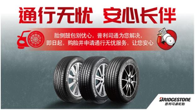 普利司通正式推出轮胎增值服务