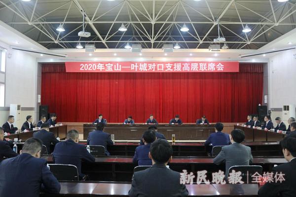 2020年宝山—叶城对口支援区县联席会议顺利举行