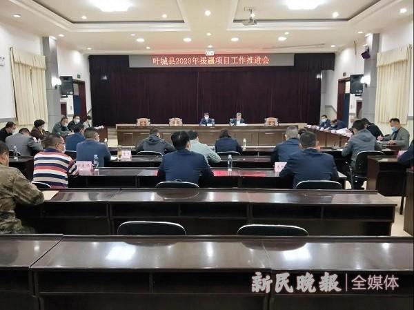 叶城县召开2020年援疆项目工作推进会