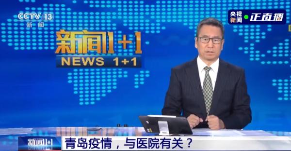 青岛新增6例确诊+5例无症状!白岩松连线上海专家,国庆去过青岛的旁友,要注意这件事!