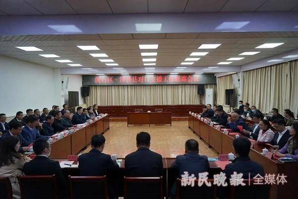 2020年闵行区——泽普县对口支援工作联席会议顺利举行