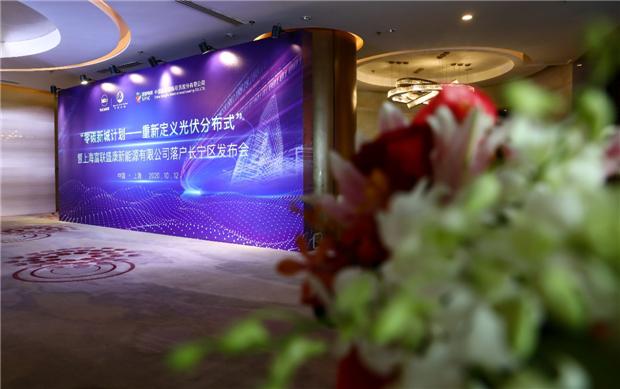 """联盛新能源与中国康富签署战略合作协议打造新平台共同实施""""零碳新城计划"""""""