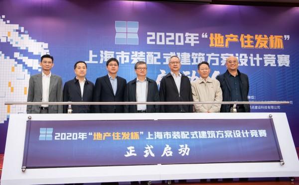 上海市装配式建筑方案设计竞赛正式启动 上海地产住发公司周家渡租赁住房地块列为竞赛标的物