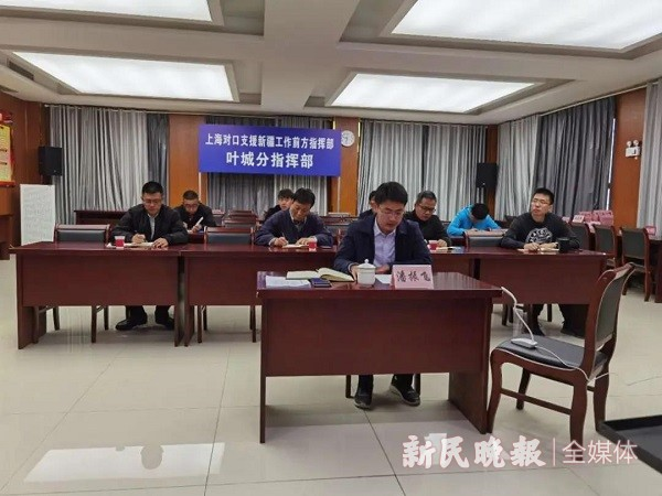 上海市宝山区召开2020年东西部扶贫协作和对口支援工作考核冲刺推进会