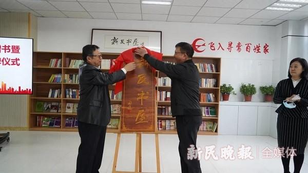 """""""新民书屋""""在喀什六中落成,助力上海援疆教育事业"""
