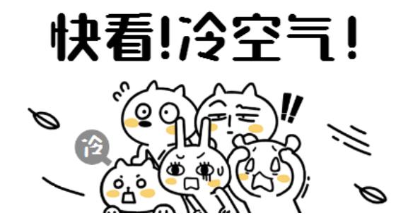 """气温降降降!""""全能型""""冷空气杀到!上海迎来风+雨+冷三兄弟!"""