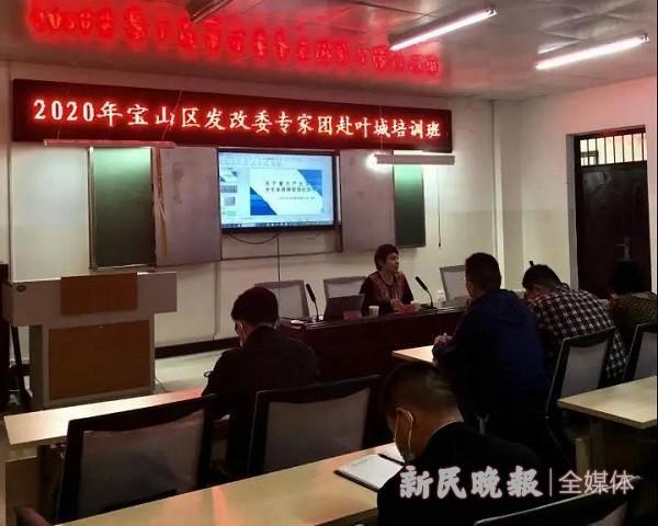 上海市宝山区发改委专家团赴新疆叶城县开展项目管理能力提高工作培训