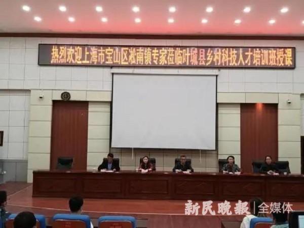 上海市宝山区淞南镇培训团赴新疆叶城县开展专题培训