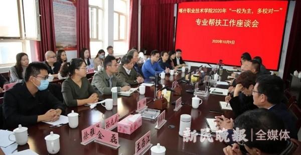 上海高校专家教师团队赴喀什职业技术学院开展2020年专业帮扶工作