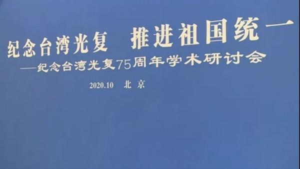 台湾光复七十五周年,推进祖国统一