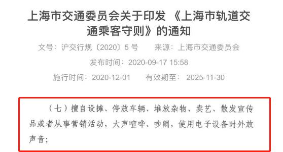 上海地铁终于出手了!禁止手机外放!你咋看?