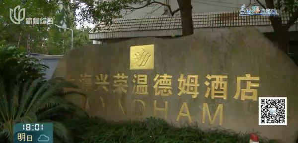 新人连续中招!婚礼没办成,数万定金也没了,这家上海的酒店却说……