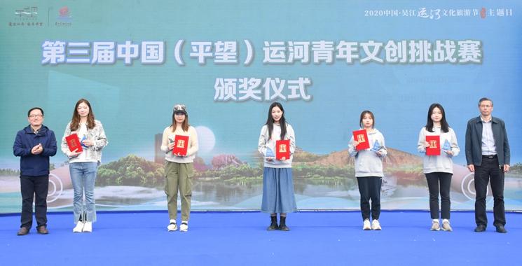 2020中国 吴江运河文化旅游节平望主题日活动精彩呈现