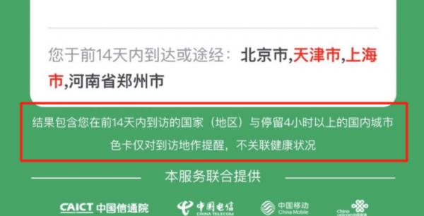 安徽阜阳确诊一例上海关联新冠肺炎病例!上海人行程卡变红了,怎么办?
