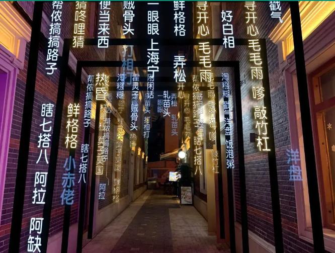 """魔都这个时髦新地标,变身复古摩登石库门弄堂!还能用上海话""""拗造型"""""""