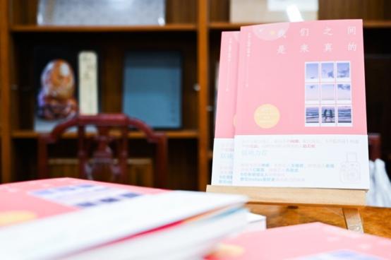 《我们之间 是来真的》新书签售会在上海书城圆满举行