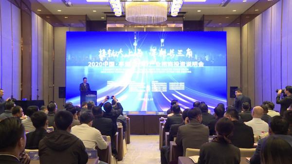2020中国·亭湖(上海)产业招商投资会举行  12个项目签约   总投资39.8亿元