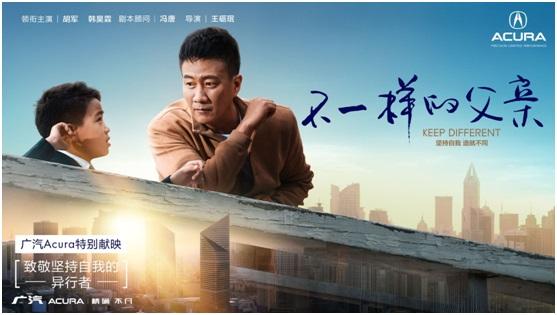 广汽Acura品牌微电影《不一样的父亲》震撼首映