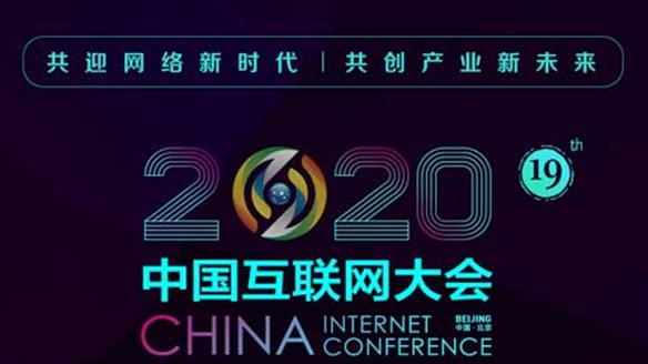 世界互联网大会·互联网发展论坛专题