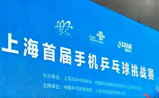 视频 | 用手机当球拍,上海这个乒乓球比赛是认真的