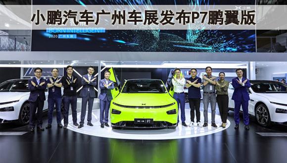 小鹏汽车广州车展发布P7鹏翼版