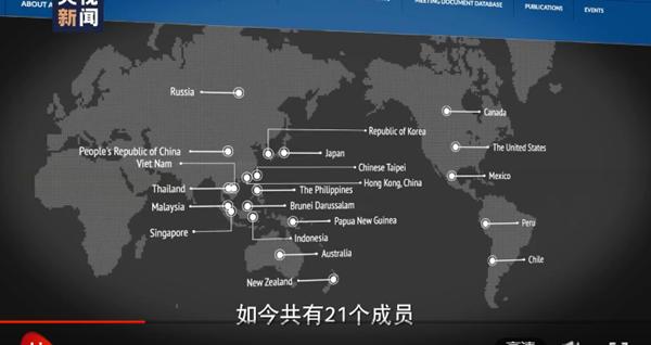 时政微视频|中国新格局 亚太新机遇