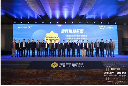 苏宁易购携近百家企业组建热水器惠民换新联盟