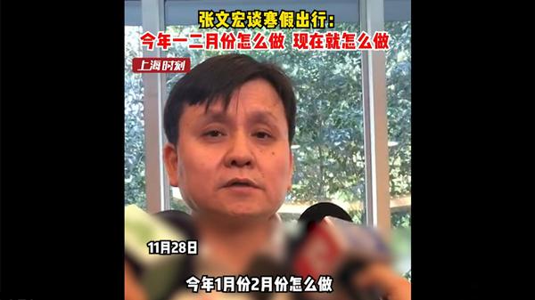 张文宏谈冬季出行:今年一二月份怎么做,现在就怎么做